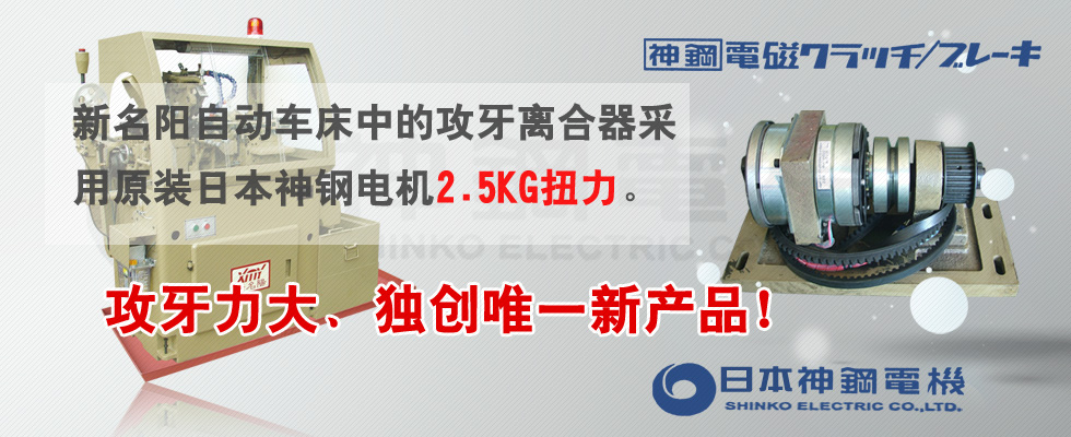 新名阳自动车床攻牙离合器采用日本神钢电机2.5KG扭力