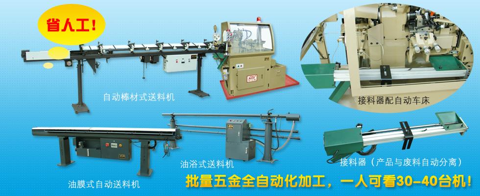 自动车床棒材式送料机