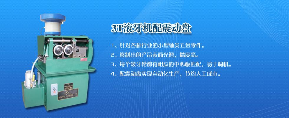 自动化3T滚牙机